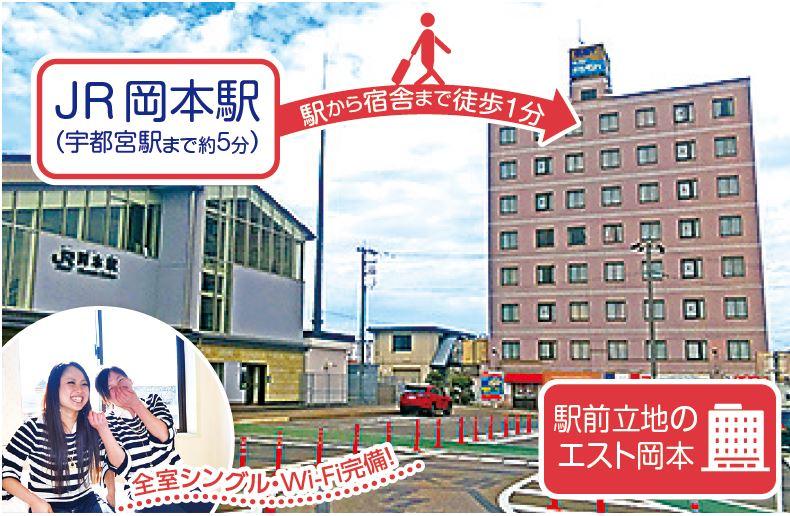 宇都宮岡本台自動車学校の安心、格安、丁寧な予約は運転免許受付センター