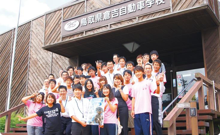 鳥取県倉吉自動車学校の安心、格安、丁寧な予約は運転免許受付センター